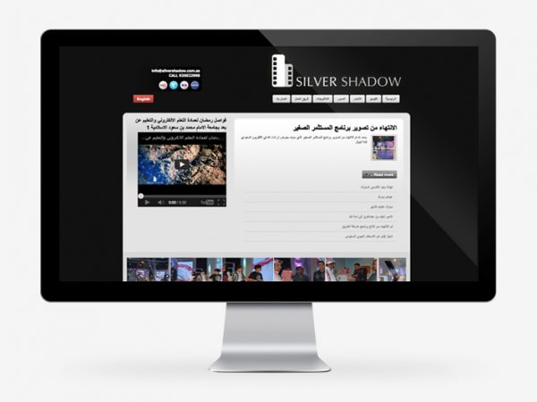 Silver Shadow Website