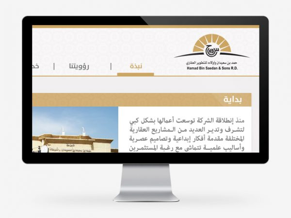 Hamad Bin Saedan Co.